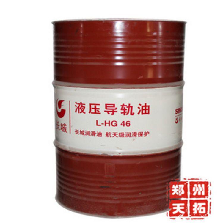 供应长城液压导轨油L-HG46号170KG-河南授权经销商