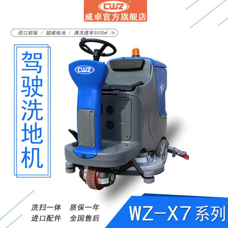 [凌鼎]洗地机 商用工业车间超市全自动洗地机