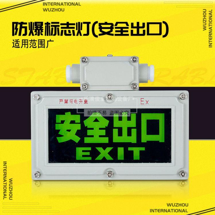 上海稳谷 LED防爆疏散安全出口指示灯多功能消防应急灯一体式逃生标志信号