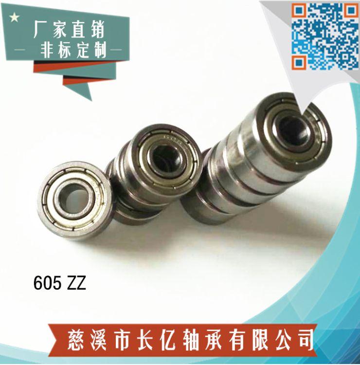 高品质深沟球微型电机轴承风扇605 ZZ