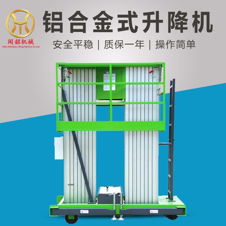 闻韶 建韶GTWY铝合金升降机 移动式铝合金升降机12米厂家定做