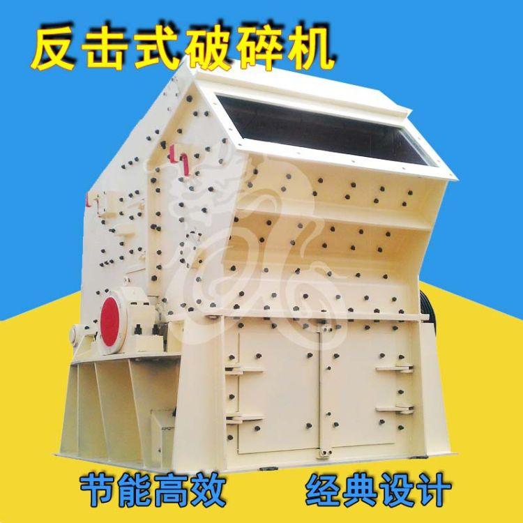 鑫龙PF1010反击式破碎机石料生产线 河卵石制砂机生产线 移动碎石机 碎石机设备