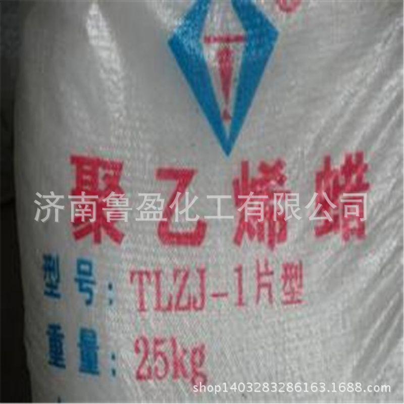 厂家批发内外润滑剂——聚乙烯蜡  PE蜡