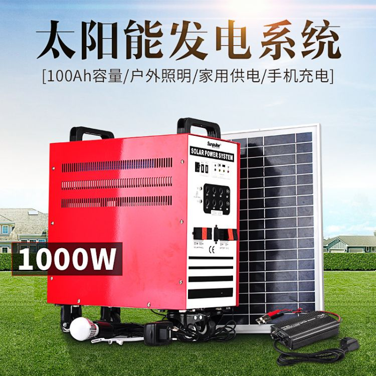 供应便携式家用太阳能发电系统 200W交流直流太阳能发电机