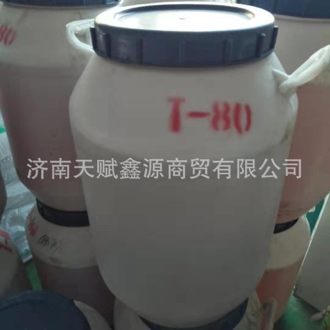 厂家供应 吐温T-80非离子型表面活性乳化剂吐温T-80
