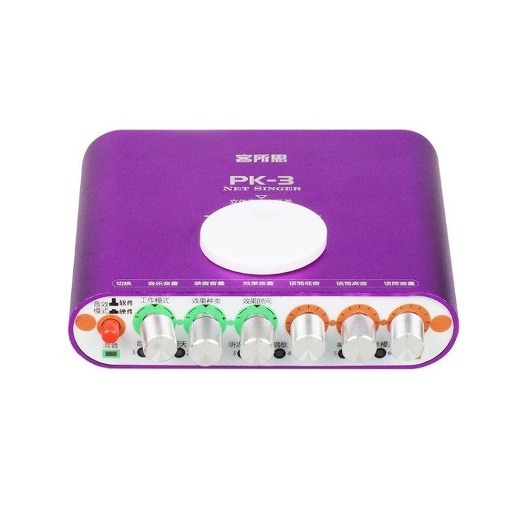客所思PK-3 USB外置电脑声卡 网络K歌声卡电音声卡 XOX客所思声卡