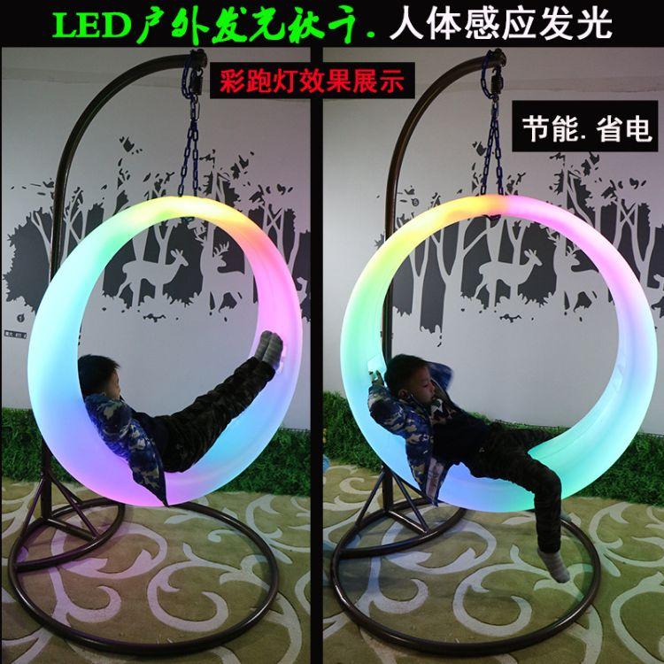 厂家直销发光户外秋千别墅花园庭院LED秋千跷跷板 游乐活动摇摇椅