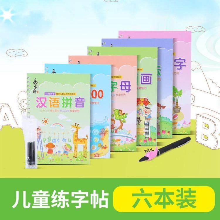厂家直销 幼儿凹槽魔幻楷书练字帖6本套装 儿童练字帖批发可定做