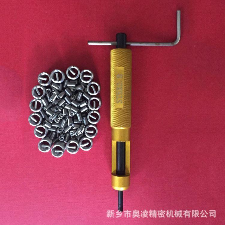 厂家直销螺套安装工具 钢丝螺套普通安装工具