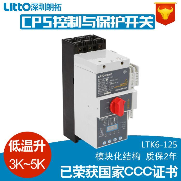 CPS-125A可调380V三开三闭消防型漏电型47KW控制与保护开关