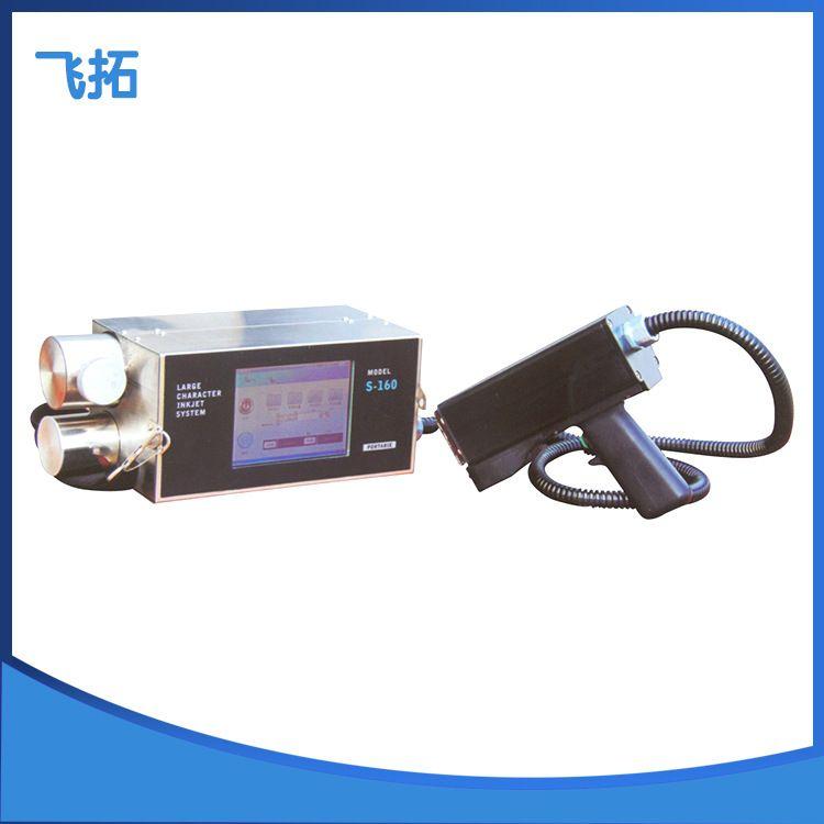 噴碼機 手持式食品噴碼機 大字符二維碼打碼機噴碼機激光打碼機 S-160