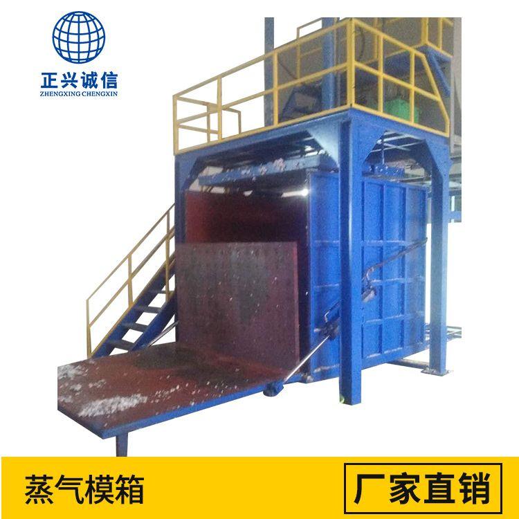 蒸气模箱 蒸汽再生海绵设备整套高密度生产设备机械 厂家生产