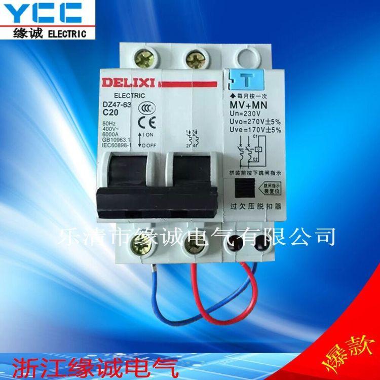 小型断路器附件: MV+MN  过压、欠压、过欠压脱扣器