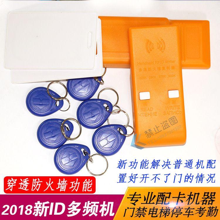 ID卡复制机器ID多频穿透防火墙钥匙扣卡门禁卡电梯卡小区出租屋复