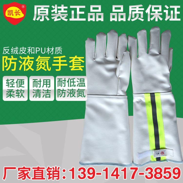 直销防液氮手套耐低温手套 冷库防寒防冻防护手套保暖耐低温手套