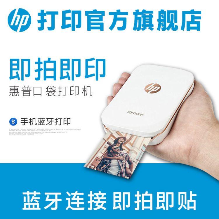 惠普小印sprocket手机便携式口袋照片打印机蓝牙家用迷你相片冲印
