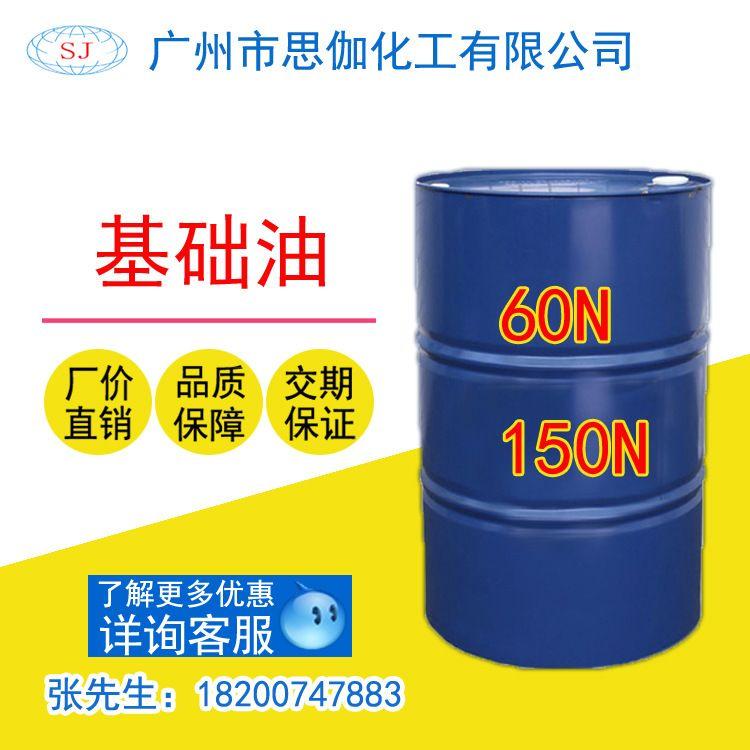 厂家直销批发|60N基础油 |润滑油 |质量保证 高质量【热门推荐】