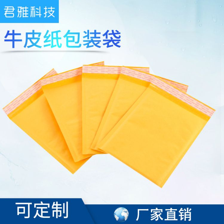 长期供应 黄色牛皮纸气泡袋 本色牛皮纸气泡袋 武汉牛皮纸气泡袋