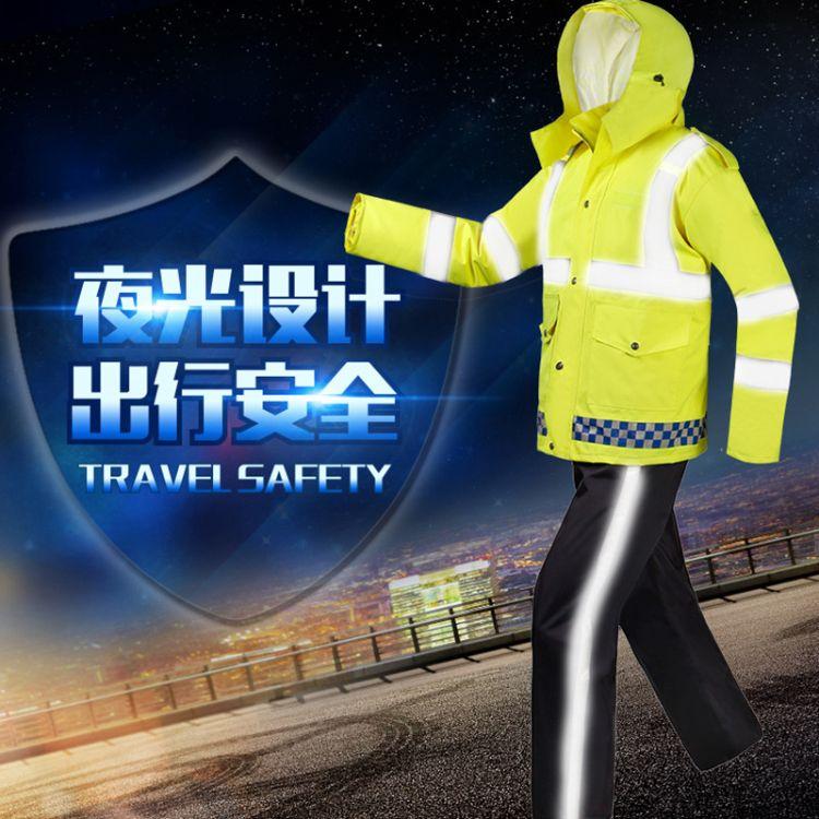 彩云雨雨衣雨裤分体套装户外执勤成人加厚反光荧光黄骑行男女雨衣