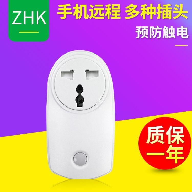 插座智能 智能节能插座 远程遥控插座 手机APP遥控插座