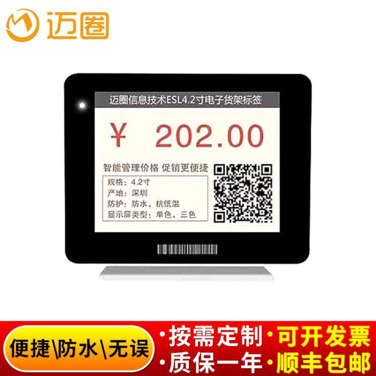 迈圈2.9寸NFC电子货架标签商超药店物流 ESL系统解决方案