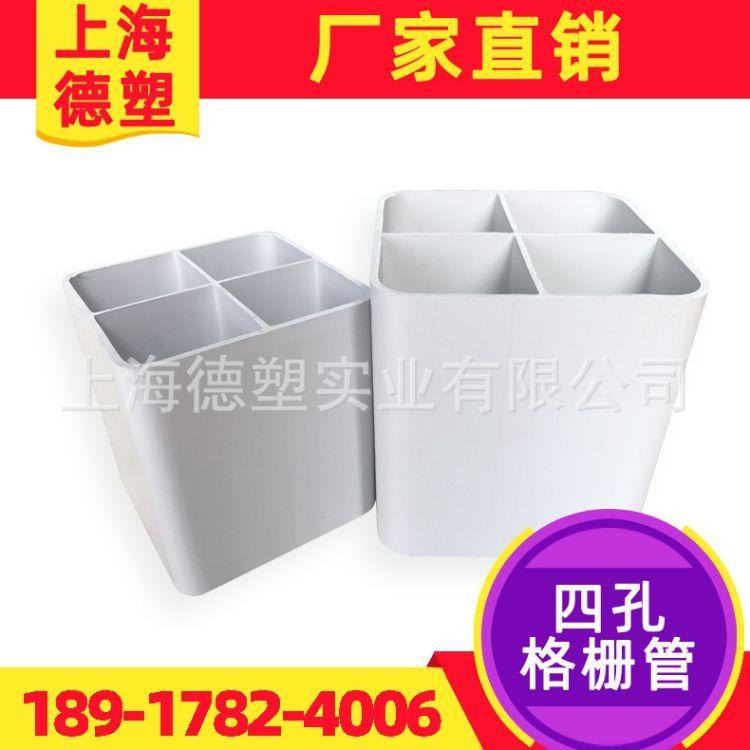 上海德塑四孔格栅管 pvc四孔格栅管 四孔格 栅管规格型号齐全
