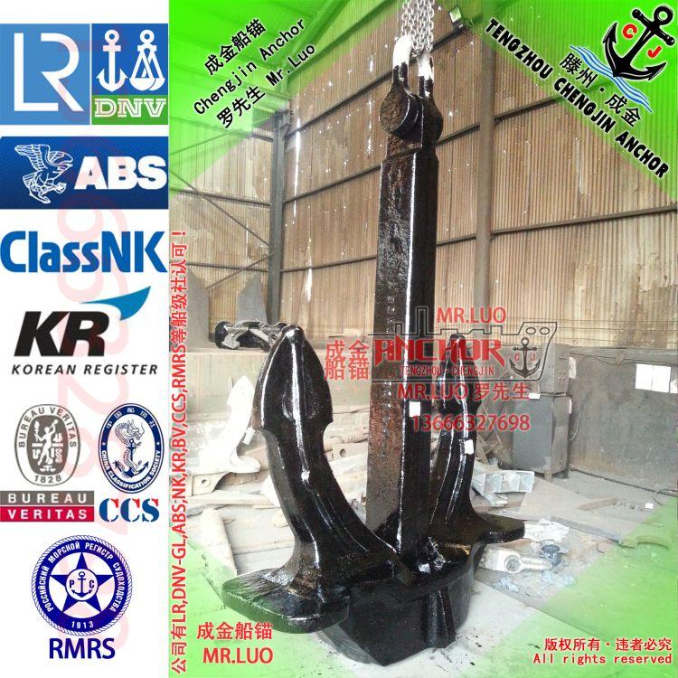 优质 日本无杆锚, 可带CCS NK LR ABS BV DNV 13666327698