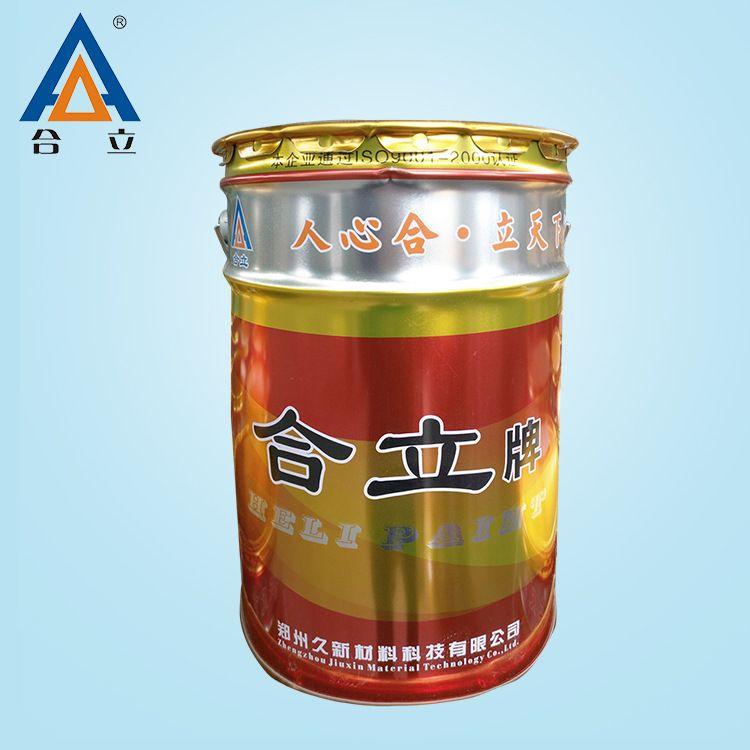 厂家直销合立牌金属氟碳漆钢结构专用面漆重防腐涂料磁漆