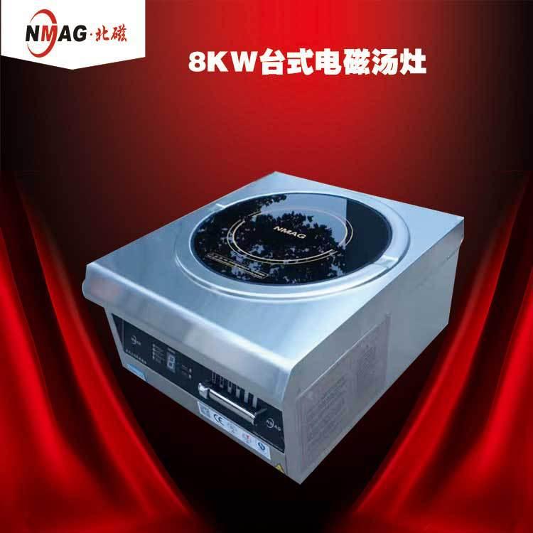 220V5000W家用电磁炉 修电磁炉 电磁炉锅 小电磁炉 电磁炉炒炉