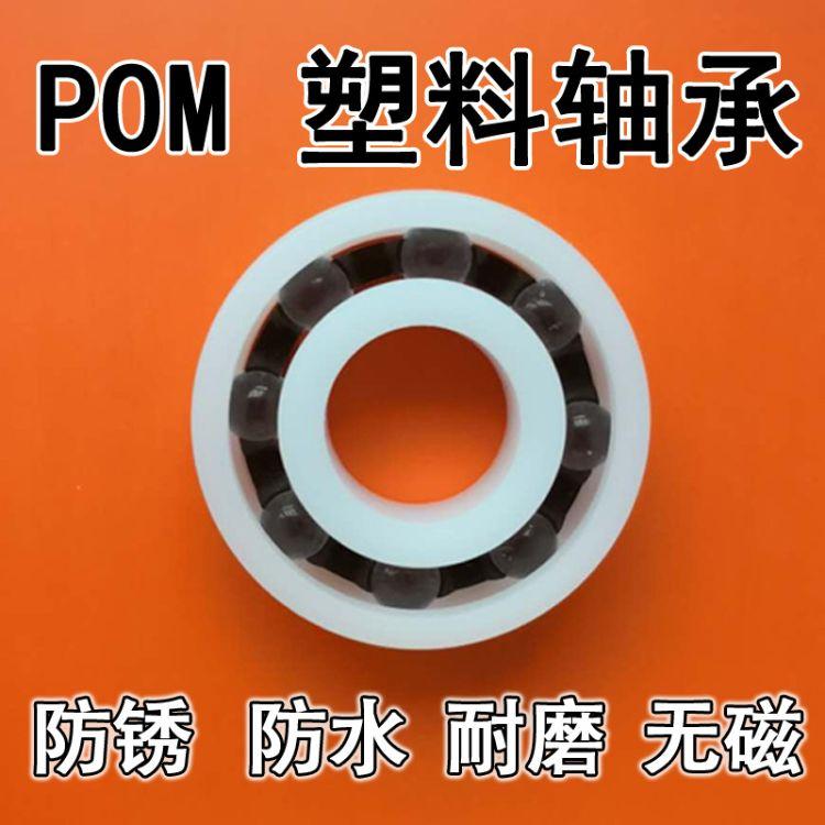 POM塑料尼龙轴承 防锈 防水 耐磨 无磁【具体型号价格联系客服】