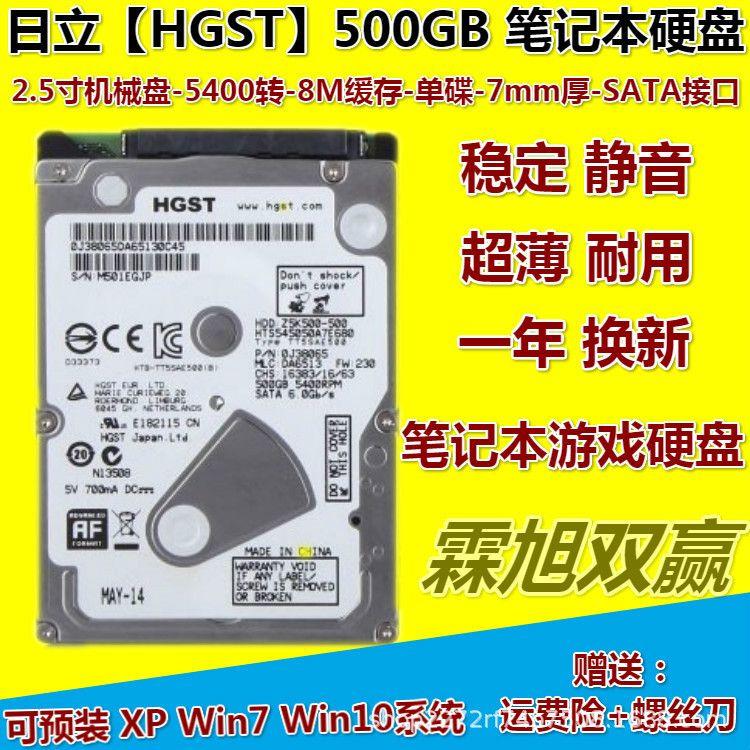 日立/HGST 500G笔记本硬盘 2.5寸机械硬盘 7mm厚 单碟500GB SATA