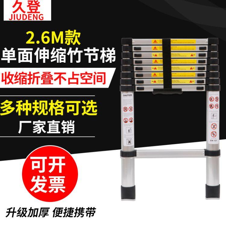 2.6M家用便携式竹节伸缩梯梯 9步单面伸缩梯 工程户外家用梯子
