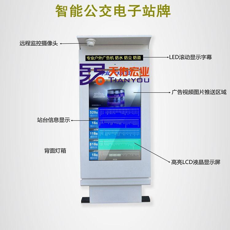 智能公交站牌 远程监控公交站台系统 户外防水公交站牌