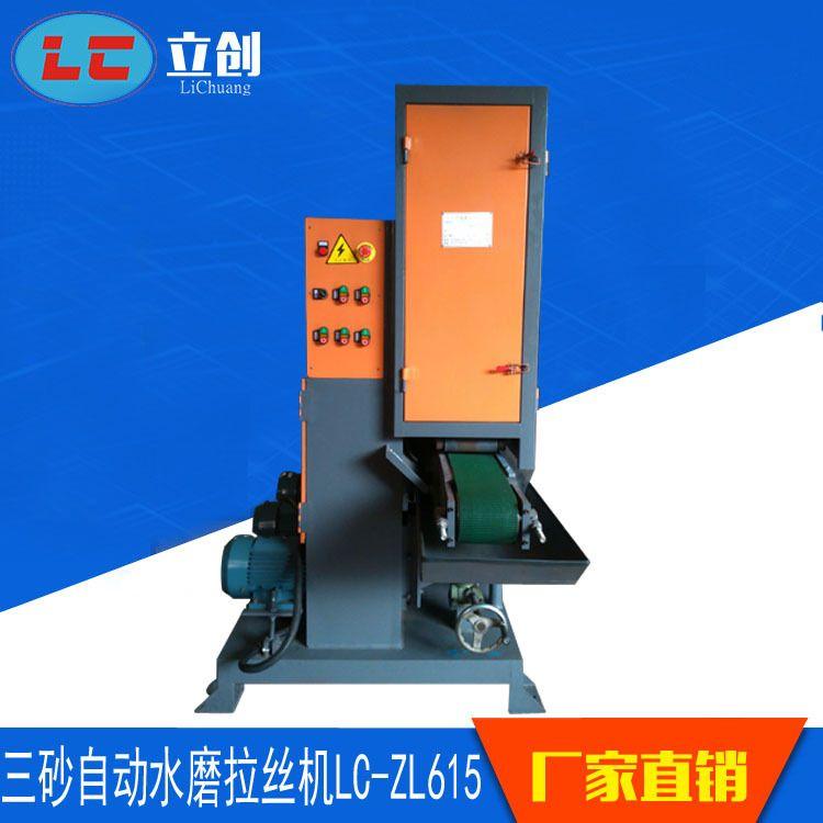 二砂一轮自动水磨拉丝机  平面水磨自动拉丝机  供应厂家