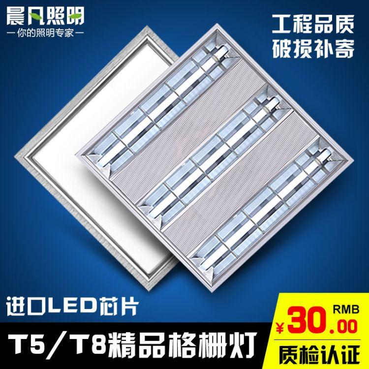 厂家直销工程格栅灯嵌入式吊顶T8LED格栅灯盘600*600加厚灯盘
