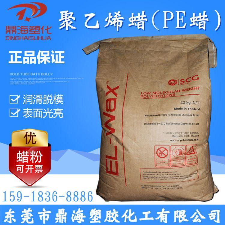 泰国scg PE蜡 1040P高熔点 聚乙烯蜡 涂料塑料内外润滑 表面光亮剂