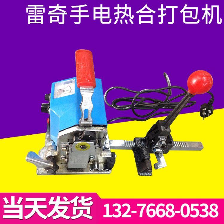 雷奇牌电热合捆扎机 热熔打包机 电热合打包机 手提式热熔打包机