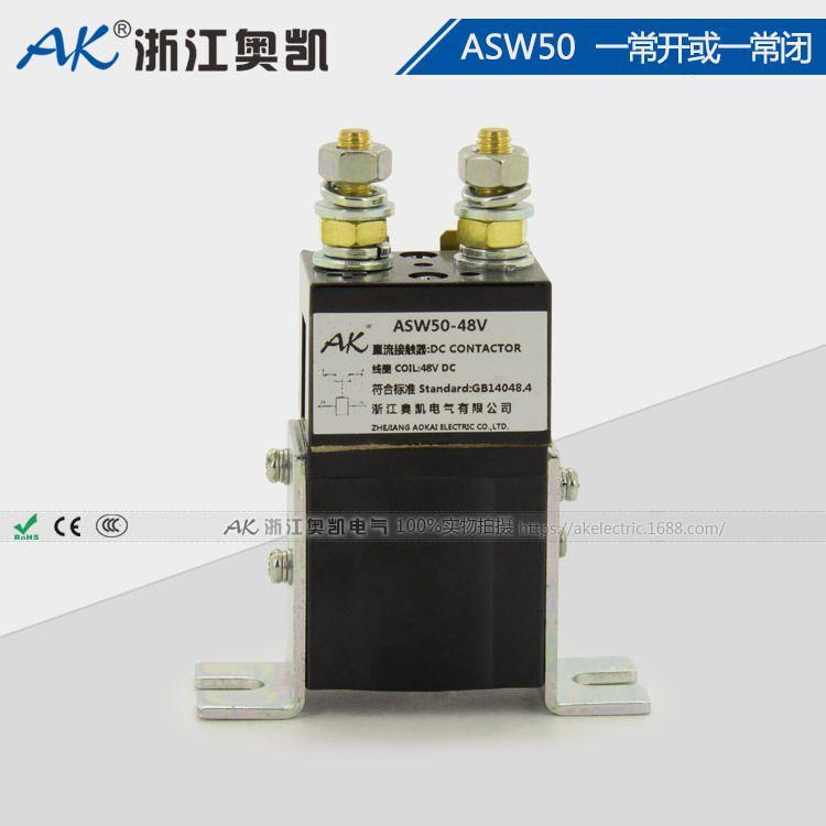 奥凯厂家直销 直流接触器 ASW50-48V直流继电器 行走方向接触器