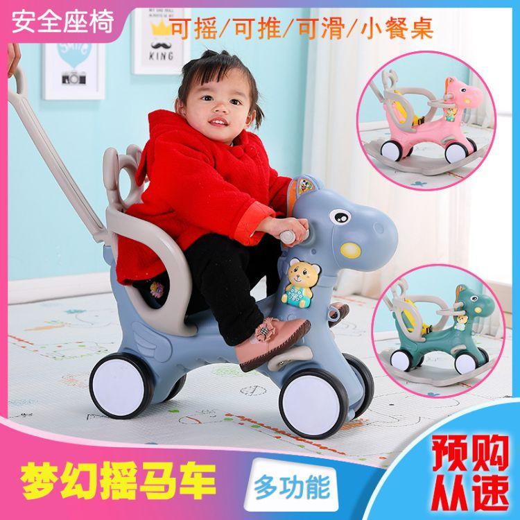 新款儿童木马摇马宝宝音乐儿童两用摇马塑料摇摇马礼物摇摇车推车