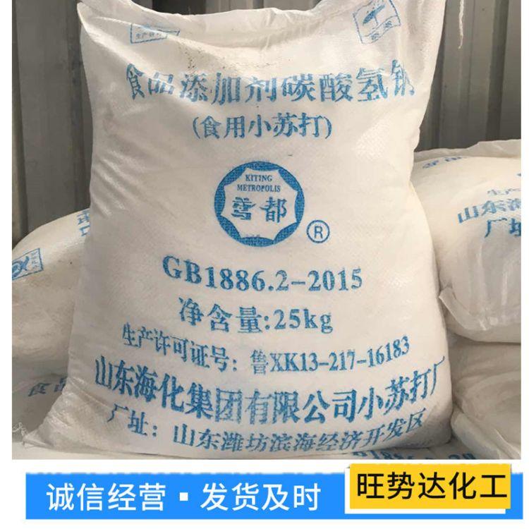 现货2供应优质食品级小苏打、碳酸氢钠 食品添加剂 批发零售