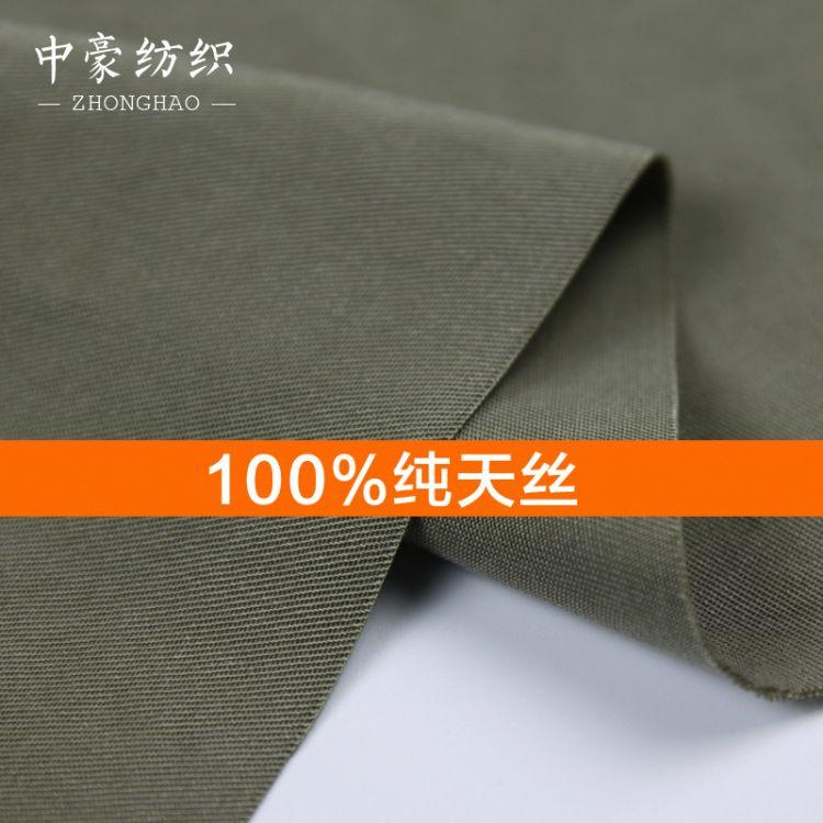 【厂家直销】Tencel 兰精 全天丝纯天丝 现货 衬衫连衣裙高档面料
