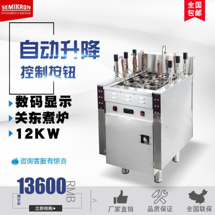 商用大功率自动升降式煮面机 SEMIKRON/赛米控酒店厨房设备关东煮机煮面炉电炸锅