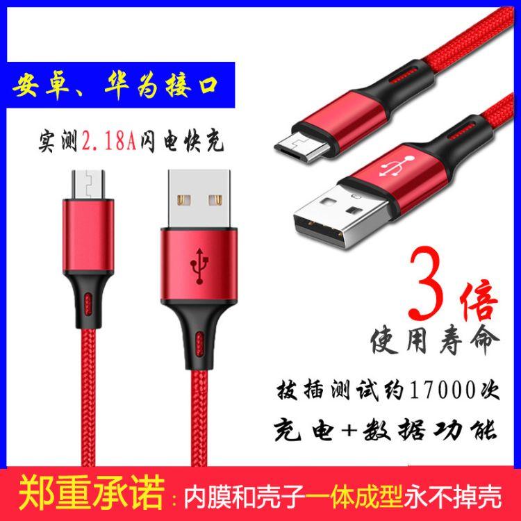 厂家直销安卓手机数据线单头充电编织数据线Micro快充1米支持订制