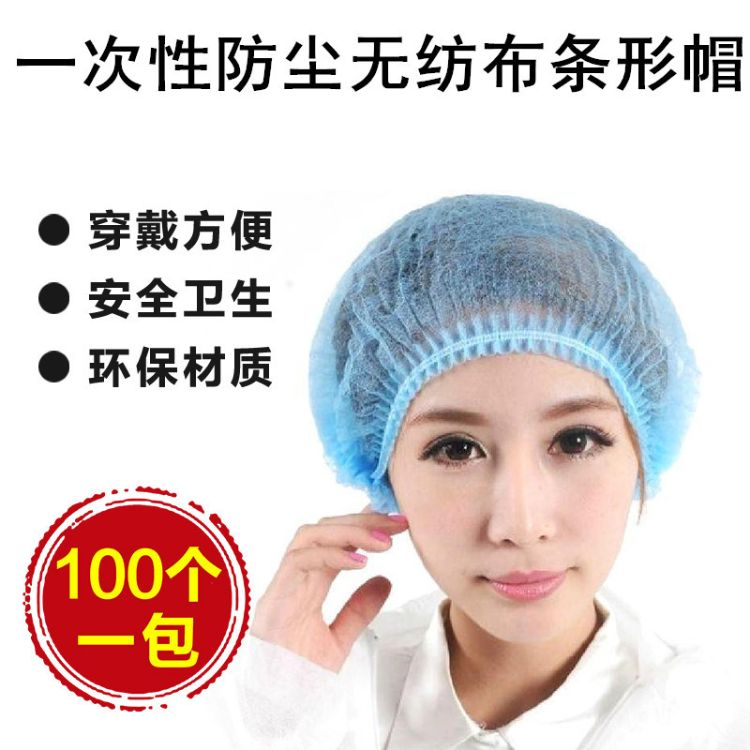 一次性条形浴帽无纺浴帽酒店浴帽染发帽防水保洁美容院纹绣条形帽