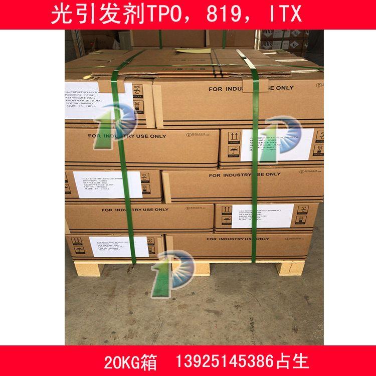 国产英力TPO光引发剂 1008 CAS:75980-60-8