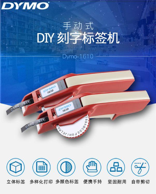 手動標簽機帶模1610美國品牌DYMO標簽機 帶模1610手動凸紋標簽機