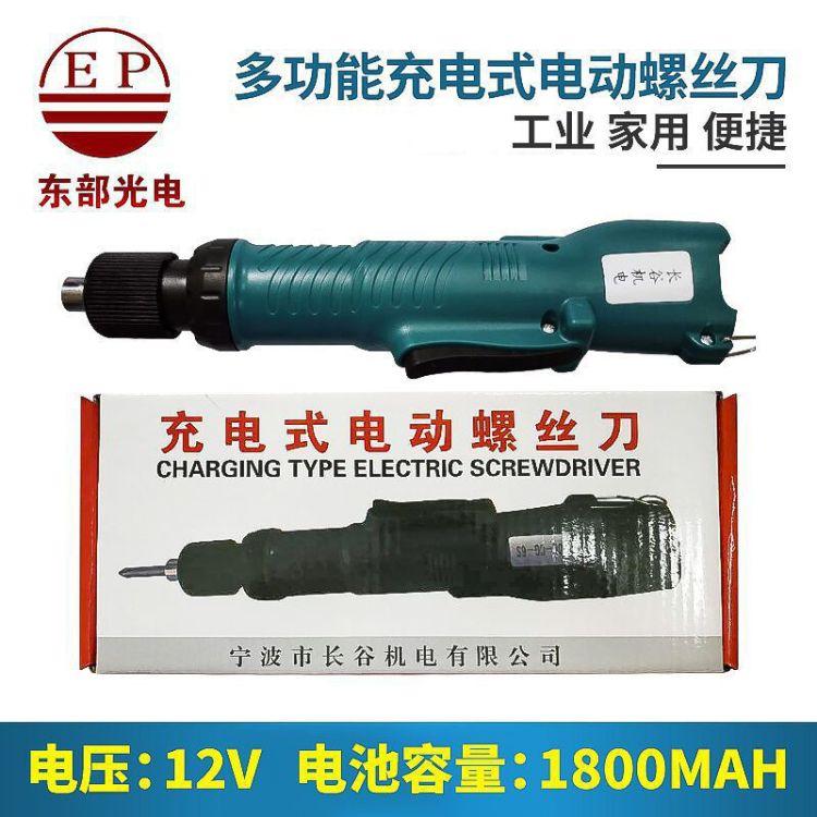 长谷6S电动螺丝刀 充电型电批 充电式电动螺丝刀厂家批发