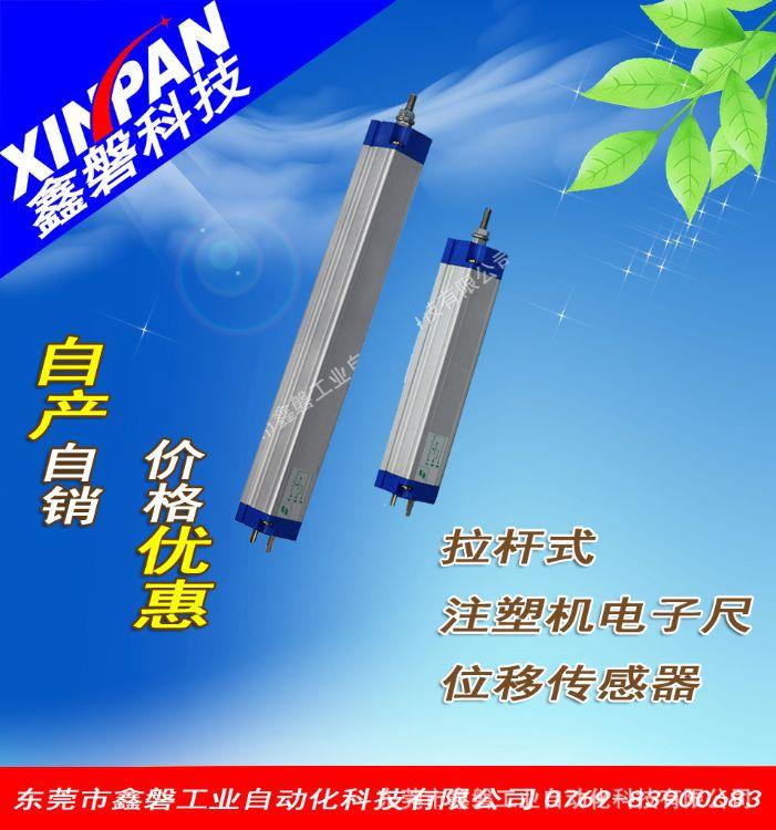 厂家直供注塑机拉杆KTC电子尺75-900mm直线位移传感器配件