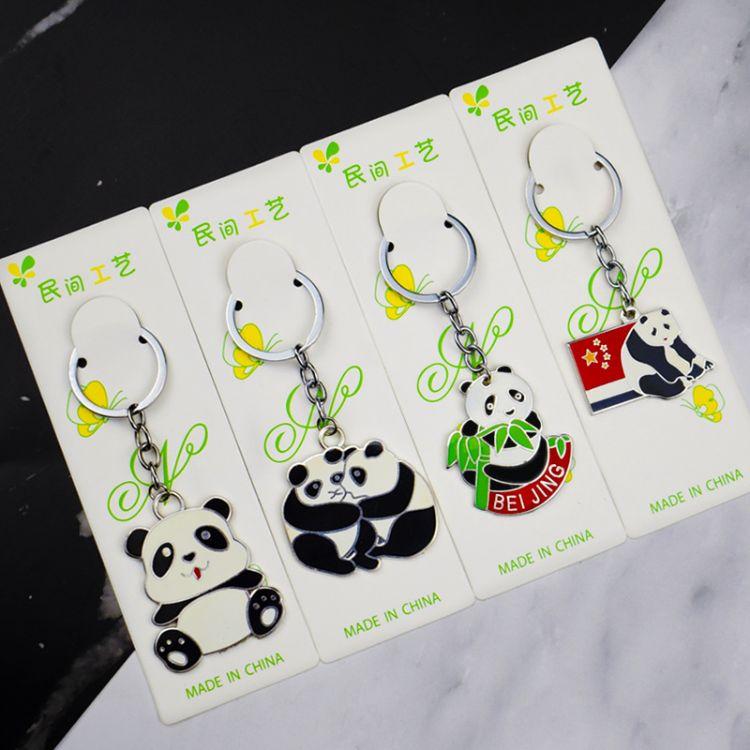工厂定制卡通熊猫金属钥匙扣熊猫钥匙链旅游纪念品创意动漫钥匙扣