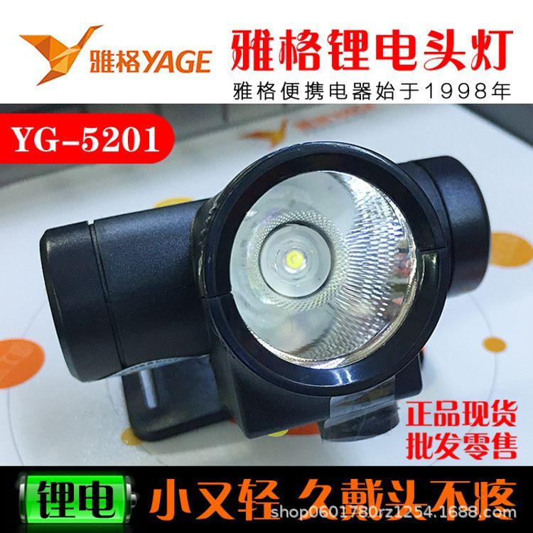 雅格YG-5201充电式锂电头灯户外强光狩猎钓鱼头戴式手电迷你舒适